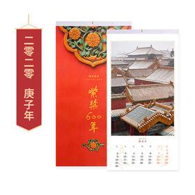 故宫600年挂历·2020庚子年     12处不同季节的故宫风景照,体现紫禁城600年的壮观景象。