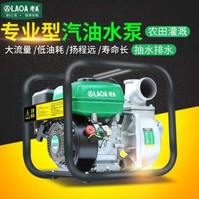 老A 专业汽油机水泵抽水机小型农用灌溉2寸3寸4寸高扬程高压自吸