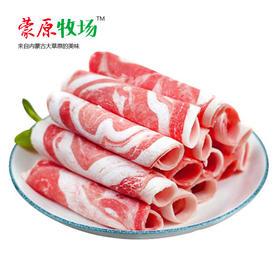 蒙原牧场 极品羔羊肉卷250g/盒 内蒙古 羊肉卷 羊肉片 涮羊肉 火锅食材-865102