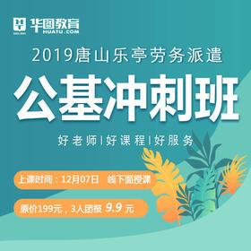 2019唐山乐亭劳务派遣公基冲刺班(线下面授,3人拼团9.9)
