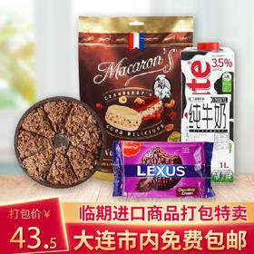 【临期】进口零食套餐组合2(马卡龙坚果桥芙脆/可可味脆派/马奇新新力士巧克力夹心饼干/汇海佳牛奶)