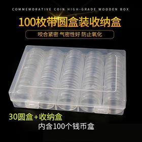 【收藏工具】30mm纪念币币壳100个带收纳盒·不含币