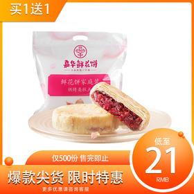 【买1送1 会员超级福利 仅500份】嘉华鲜花饼经典玫瑰饼10枚云南特产零食