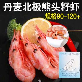 【B半岛商城】19年头籽北极虾90-120+ 丹麦格陵兰北极熊2500g冰虾甜虾 解冻即食