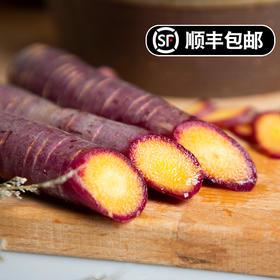 顺丰包邮 富含青花素的云南高原紫玉胡萝卜 口感甜脆 清香风味 产地现挖新鲜直达 净重2斤装