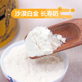 [优选]新疆天然驼奶粉 益生菌配方 天然牧场 奶源优质易吸收 高钙高蛋白