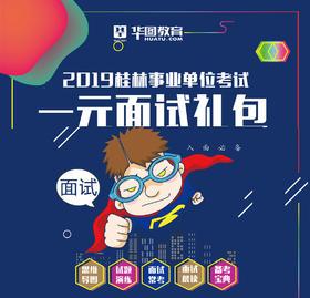2019桂林事业单位一元面试礼包