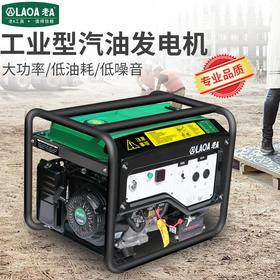 老A工业型汽油发电机220v380V大功率3kw5kw6kw7kw8kw低噪音低油耗
