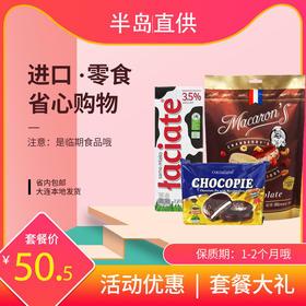 【临期】进口零食套餐组合4(white coffee/马卡龙坚果桥芙脆/cocoaland巧克力/黑巧克力派)