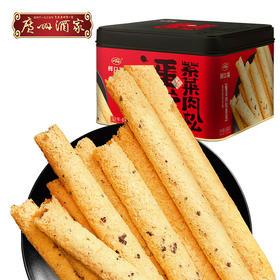 广州酒家 紫菜肉松蛋卷饼干送礼手信礼盒休闲零食下午茶饼酥点心