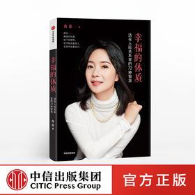 幸福的体质 青音 著 人际关系 自我赋能 管理个人情绪  中信出版社图书 正版书籍