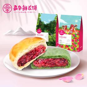 嘉华鲜花饼   经典玫瑰饼礼袋+抹茶玫瑰饼礼袋 云南特产零食传统糕点心玫瑰饼礼袋