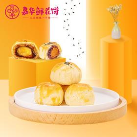 嘉华鲜花饼   暖心大地蛋黄酥综合礼袋  360g