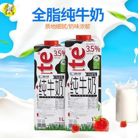 【临期】全脂牛奶1升波兰进口汇海佳乐思得超高温3.8%全脂纯牛奶1L
