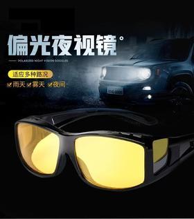 「日夜两用」偏光夜视镜 驾驶不分昼夜,强烈阳光下可提高视野清晰度 防止强光、防紫外线、防止眩光、坚固耐用,日夜两用,一副解决问题!