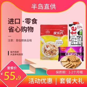 【临期】进口零食套餐组合6(汇海佳牛奶/家乐氏活力水果麦片-坚果/马奇新新新力士蔬菜高钙饼干)