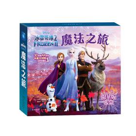 《冰雪奇缘2:魔法之旅》3D实景AR互动中英文对照故事珍藏版礼盒