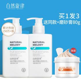 【正常发货】自然旋律维B5果酸丝滑身体乳买一送一加赠磨砂膏80g