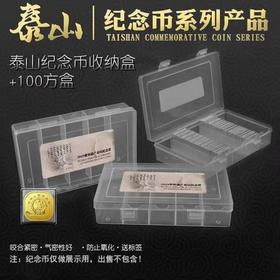 【收藏工具】泰山纪念币币壳方形100个+收纳盒·不含币