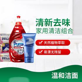 【临期】进口零食套餐组合5(PUROX洗碗液/花王 洗浴香皂/瑷微丹洗面奶)