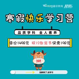 """新生双12教育节""""寒假快乐学习营""""大礼包"""