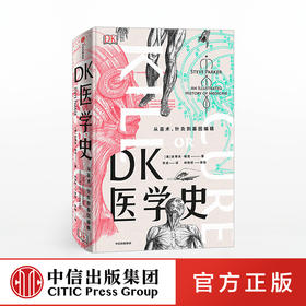 DK医学史 从巫术、针灸到基因编辑 史蒂夫·帕克 著【预售 12月上旬发货】中信出版社图书 正版书籍