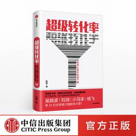 超级转化率 陈勇 著 预售   流量运营与用户增长实战手册 精细化运营流量 12月上旬发货 中信出版社图书 正版书籍