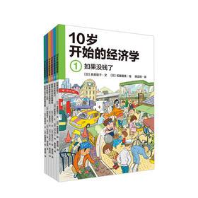 【10-15岁】10岁开始的经济学(套装6册) 泉美智子 儿童经济学科普绘本 为孩子解读经济活动背后的秘密逻辑 中信出版社