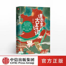 课本里的古诗词 中国诗词大会命题专家谢琰趣味解读100首古诗词