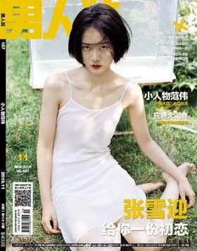 《男人装》杂志2019年11月刊(封面女神:张雪迎)