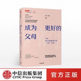 成为更好的父母 吴琪 著 预售 写给原生家庭影响下的70末 80后 爱的更好表达 家庭教育 12月上旬发货 中信出版社图书 正版书籍