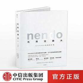 无限佐藤大 日本nendo设计工作室 著 预售 佐藤大创意王国 室内设计 产品设计 12月上旬发货 中信出版社图书 正版书籍