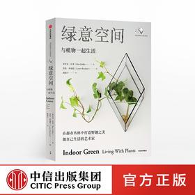 绿意空间 与植物一起生活 布里克拉菲 著 预售 我的植物生活新提案 都市丛打造林野趣之美 12月上旬发货 中信出版社图书 正版书籍