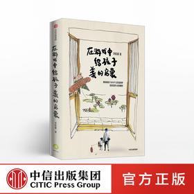 在游戏中给孩子美的启蒙 李欣睿 著 美学教育 在家就能玩的亲子游戏 中信出版社童书 正版书籍
