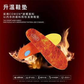 【蓄热自发热】保暖吸湿防臭鞋垫