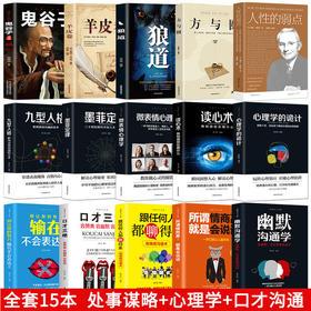 15册全集 日常生活社会交往与人打交道的成功励志口才书籍