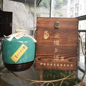 金樽乡语系列高端精品礼盒200元每瓶2500ml