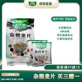 低生堂 杂粮麦片(8种杂粮)