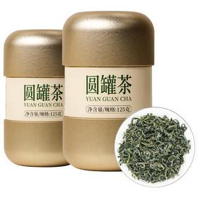 【茅箭电商节】圆罐茶 两罐装(125g每罐)