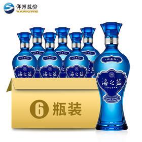 【下单整箱立减42】52度海之蓝375ML 整箱6瓶装