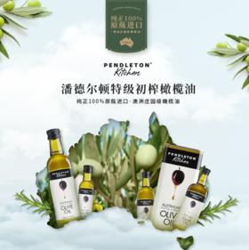 【潘德尔顿澳洲庄园级橄榄油】100%澳洲原瓶进口 特级初榨橄榄油 油液晶莹圆润