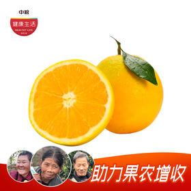 优选新品| 麻阳冰糖橙 橙香浓郁 口感纯甜 净重9斤
