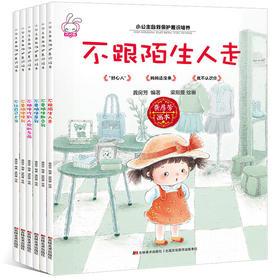 全6册学会爱自己不要随便亲我自我保护女孩性启蒙教育幼儿绘本