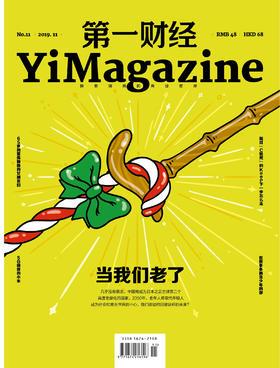 《第一财经》YiMagazine 2019年第11期
