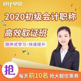 2020初级会计职称考试 【高效取证班 / 精品通关班】