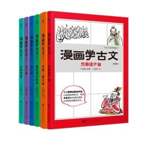 漫画学古文简装版全六册小学生课外书历史科普读物漫画学古文