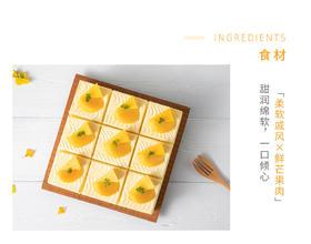 【茅箭电商节】鲜芒九方蛋糕560g