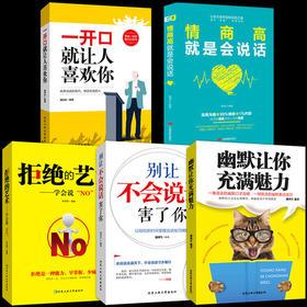 5本情商高就是会说话一套书教你有效的学会说话学会表达