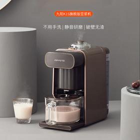 九阳K1S旗舰版破壁豆浆机 咖啡机 榨汁机 免手洗 静音超细研磨