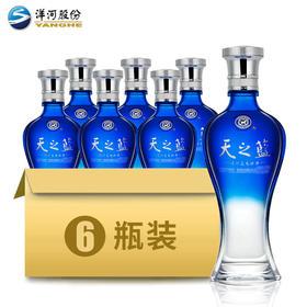 【下单整箱立减141】52度天之蓝375ML 整箱6瓶装